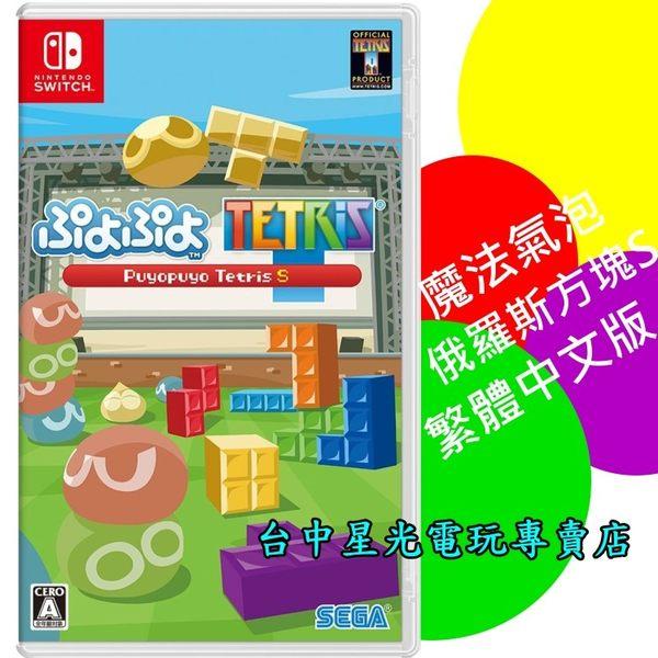 【NS原版片 可刷卡】☆ Nintendo Switch 魔法氣泡俄羅斯方塊S ☆中文版全新品【台中星光電玩】