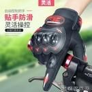 機車手套 款摩托車手套防滑防摔男騎士騎行裝備機車賽車全指手套夏 【618特惠】