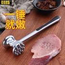 鬆肉器 鬆肉錘304不銹鋼家用廚房豬扒牛排錘嫩肉斷筋錘肉器砸敲打肉錘子 萬聖節狂歡