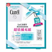 Curel珂潤 20週年潤浸保濕洗顏慕絲超值補充組 【康是美】