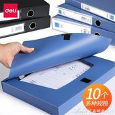 檔案盒A4檔案盒辦公用品文件夾資料盒多層資料冊加厚塑料文件盒文件收納 艾美時尚衣櫥