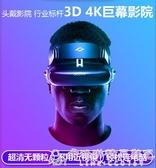 VR眼鏡 GOOVIS酷睿視智能3D頭戴影院非VR眼鏡一體機家用電腦手機電影顯示器 交換禮物 MKS