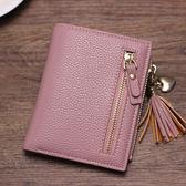 新款時尚小錢包女短款 韓版可愛小清新流蘇拉鏈學生女士錢包錢夾「摩登大道」