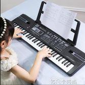 61鍵兒童電子琴初學者入門帶麥克風女孩寶寶1-3-6-12歲鋼琴玩具琴QM 依凡卡時尚