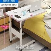 可行動床邊桌家用簡易電腦桌學生宿舍床上書桌臥室懶人簡約小桌子 快速出貨