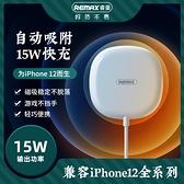 充電盤 睿量蘋果無線充電器iPhone11磁吸12快充貼片充頭小米華為手機通用無線充電盤