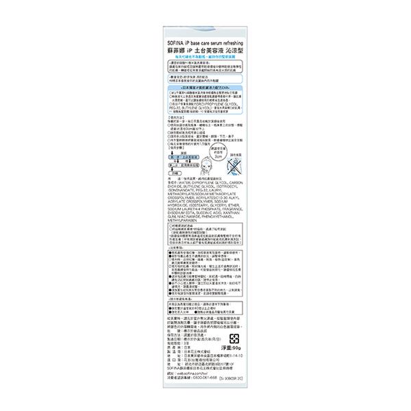 蘇菲娜 iP土台美容液沁涼型90g -2020限定