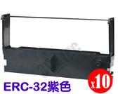 紫色 [x10個] EPSON ERC32 ERC-32 色帶 (收銀機 發票機 創群 3000 CASIO 6800)