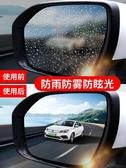 後視鏡 汽車後視鏡防雨貼膜全屏反光倒車鏡子專用防水防霧防炫目納米側窗 萬寶屋