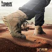 自由兵春夏新款軍迷戰術靴 透氣輕薄徒步靴 防滑耐磨登山鞋沙漠靴 MKS免運