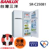 【SANLUX三洋】250L 1級風扇上下雙門電冰箱 SR-C250B1 含基本安裝 免運費
