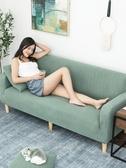 沙發罩 沙發套全包卍能套懶人全蓋沙發罩四季通用沙發墊彈力罩布布藝一套