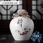 酒壺  陶瓷酒瓶古風的空酒瓶1/2/3/5/10斤家用白酒裝密封存酒壇子小酒壺  艾森堡