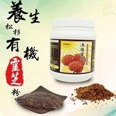 金德恩 台灣製造 有機SGS認證 養生食品松杉靈芝粉末100g/瓶/附贈小湯匙