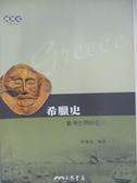 【書寶二手書T1/歷史_HGK】希臘史-歐洲文明的起源_劉增泉