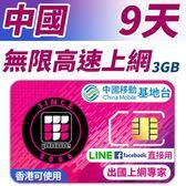 【TPHONE上網專家】中國無限上網 9天 前面3GB支援高速 使用中國移動訊號 不須翻牆 FB/LINE直接用