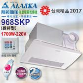 阿拉斯加《968SKP》220V異味阻斷型浴室暖風乾燥機PTC發熱技術