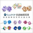鋼耳環 ATeenPOP 繽紛方塊 採用...