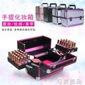 大號專業手提化妝箱美甲紋繡工具箱紋眉師專用女高檔多功能大容量 可然精品
