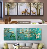 裝飾畫客廳沙發背景牆現代簡約餐廳臥室壁畫3D立體烤瓷浮雕畫掛畫XW(一件免運)