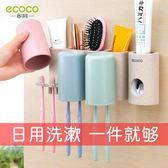 牙膏機吸壁式牙膏牙刷置物架抖音牙刷架牙膏擠壓神器全自動擠牙膏器套裝雲雨尚品