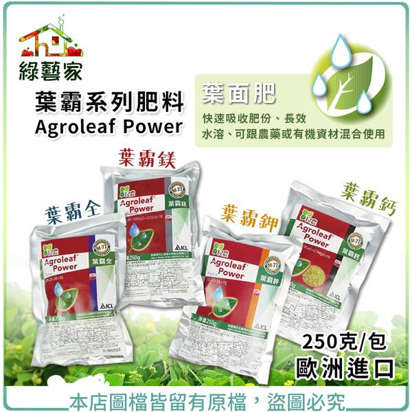 【綠藝家】葉霸全、葉霸鎂、葉霸鉀、葉霸鈣 250克包裝 (歐洲進口)