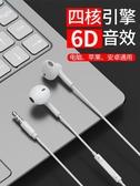 有線耳機索愛耳機適用手機華為小米vivo蘋果oppo入耳式有線控安卓男女通用跑 非凡小鋪