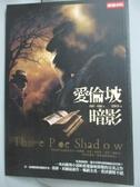 【書寶二手書T8/一般小說_IAI】愛倫坡暗影_馬修.珀爾, 莫與爭