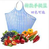 大號柔軟塑料手提籃子環保買菜藍子儲物籃超市收納籃zh1319【極致男人】