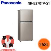 【Panasonic國際】268L 雙門變頻冰箱 NR-B270TV-S1 免運費
