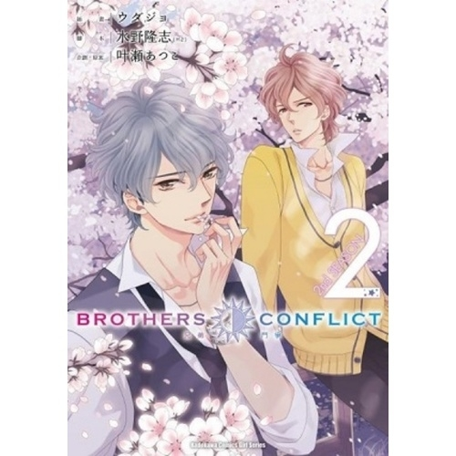 BROTHERS CONFLICT 2nd SEASON(2)