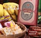 集元果-山蕉牛軋餅 150g/盒
