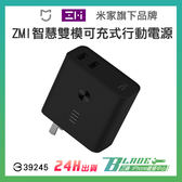 【刀鋒】現貨供應 ZMI智慧雙模可充式鋰行動電源 6500mAh 小米 米家 紫米 行動電源 充電頭 雙USB孔