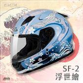 [中壢安信] SOL SF-2 SF2 彩繪 浮世繪 藍粉 全罩 小帽體 安全帽 再送好禮2選1