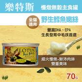 【毛麻吉寵物舖】LOTUS樂特斯 慢燉嫩絲主食罐 野生鱈魚口味 全貓配方(70g) 貓罐 罐頭