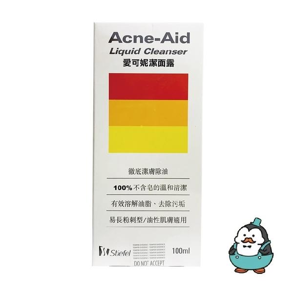 愛可妮 潔面露 彩虹包裝 100ml#史帝富 Acne Aid不含皂 粉剌肌適用