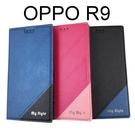 【My Style】都會隱磁皮套 OPPO R9
