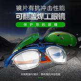 雙十二狂歡購可翻蓋電焊眼鏡焊工專用護眼