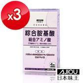 【日本味王】綜合胺基酸錠(120粒/瓶) x3盒