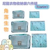 【京之物語】San-x角落生物衣物收納袋六件組 網狀 行李袋 旅行用