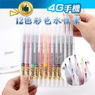 12色彩色水性筆套裝 0.38mm 彩色...