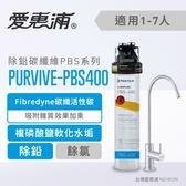 愛惠浦 除鉛碳纖維長效型淨水器_PurVive-PBS400