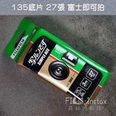 【 即可拍 27張 】日本進口 Fujifilm 富士 底片 相機 傻瓜相機 底片相機 135底片27枚 菲林因斯特