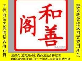 二手書博民逛書店罕見《宋・明宗族の研究》——日文Y57847 井上 徹、遠藤隆俊
