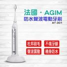 法國.agim阿基姆 充電式防水聲波電動牙刷 AT-301