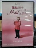 挖寶二手片-P01-267-正版DVD-電影【露絲博士:性福全靠她】-性治療師的傳奇人生(直購價)
