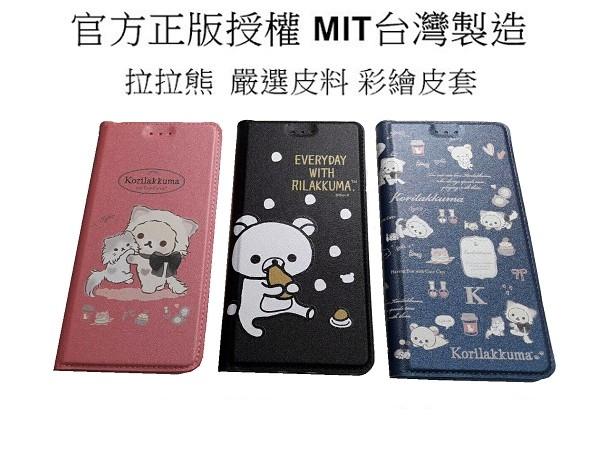 台灣製造《拉拉熊》vivo X50 Pro / X50 / X50e 彩繪側掀站立式 保護套 手機套 皮套 卡通皮套 書本套