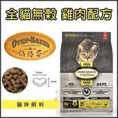 *KING WANG*加拿大Oven-Baked(烘焙客-非吃不可)《成貓-無穀雞肉》非吃不可烘培天然貓糧-5磅