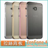 華碩 ZenFone4 Selfie Pro ZD552KL 手機殼 保護殼 金屬 電鍍 防摔 拉絲PC系列