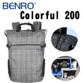 名揚數位 BENRO 百諾 COLORFUL  200 炫彩系列 雙肩攝影包 可放一機兩鏡(70-200mm)   (勝興公司貨)